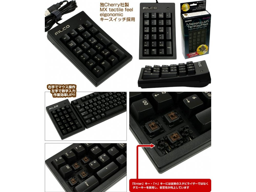 Filco Majestouch, TenKeyPad, Tactile Action Numberpad